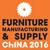第二十二届中国国际家具生产设备及原辅材料展